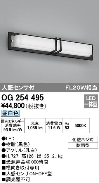 オーデリック ODELIC OG254495 LED和風ポーチライト【送料無料】