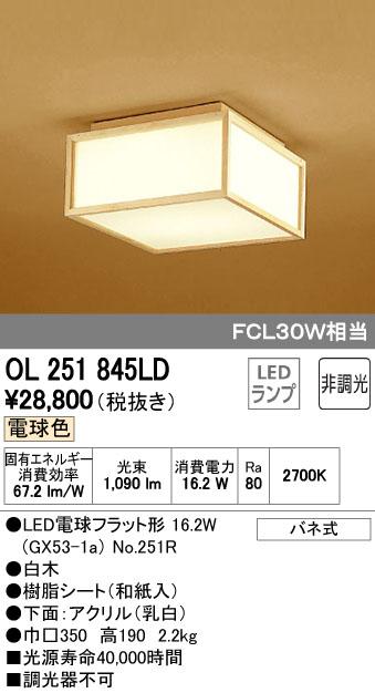 オーデリック ODELIC OL251845LD LED和風小型シーリングライト【送料無料】
