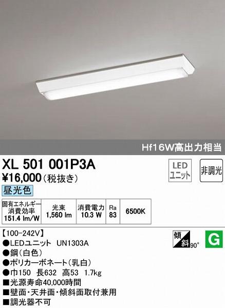 オーデリック ODELIC XL501001P3A LEDベースライト
