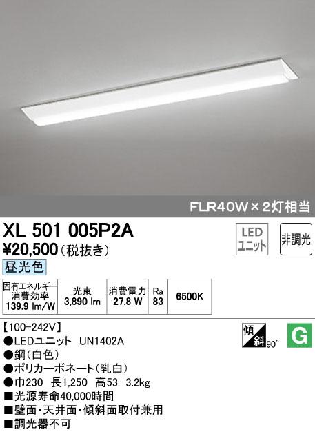 オーデリック ODELIC XL501005P2A LEDベースライト【送料無料】