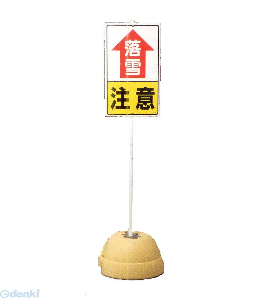 ユニット [395-111] 落雪注意標識セット 395111【キャンセル不可】
