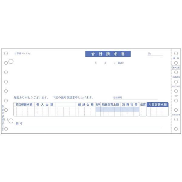 ※メール便ではお送り出来ません 最新アイテム ヒサゴ 合計請求書 インボイス対応 HISAGO メーカー再生品 500セット BP005