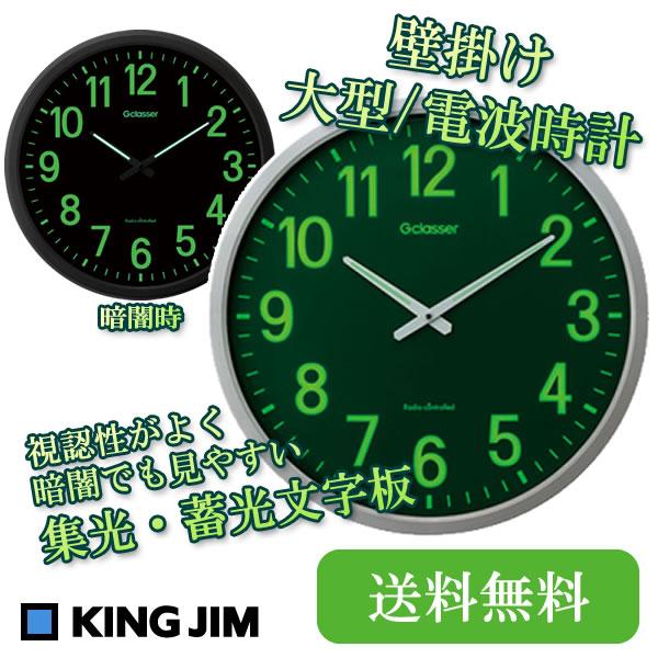 【送料無料】キングジム 電波掛時計 ザラ-ジ集光・蓄光文字盤(GDKS)/KING JIM/暗闇で見やすい/大型/遠くからでも/電波時計