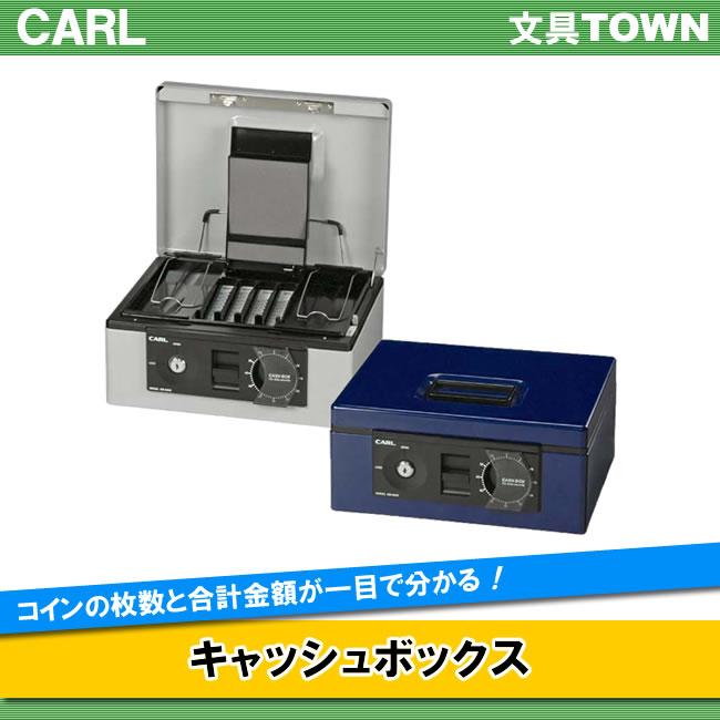 【送料無料】カール/キャッシュボックス(CB-8660) シリンダー・ダイヤル錠 鍵2個付き コインの枚数と合計金額が一目で分かる! 手提金庫/CARL