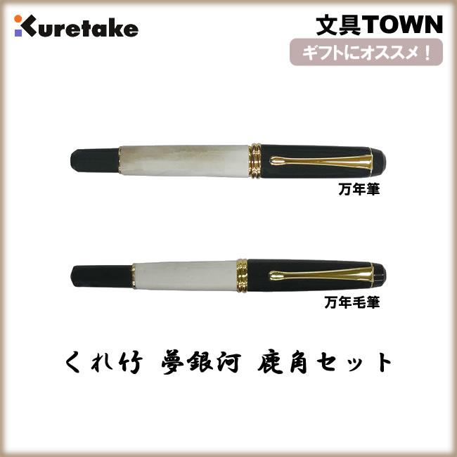 【送料無料】呉竹/くれ竹 夢銀河 鹿角セット(DAL140-1)使い込むほどに味わいを増す、万年毛筆と万年筆のセットです!