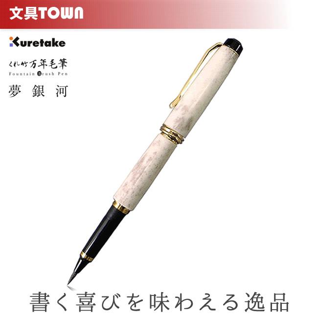 【送料無料】呉竹/くれ竹万年毛筆 夢銀河 鹿角(白)DAY140-21 軸に鹿の角を使用した、美しく味わい深い万年毛筆