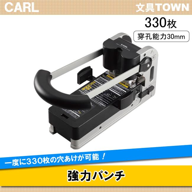 【送料無料】カール/強力パンチ(HD-530N) A4-S型・A3-E型4穴対応 ロットガードのローテーションにより、鋭い切れ味が持続!/CARL