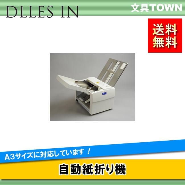 【A3サイズ対応】ドレスイン/自動紙折り機(MA150) オフィス向け 7種類から選べる、豊富な折り方バリエーション 静音!小型!軽量!