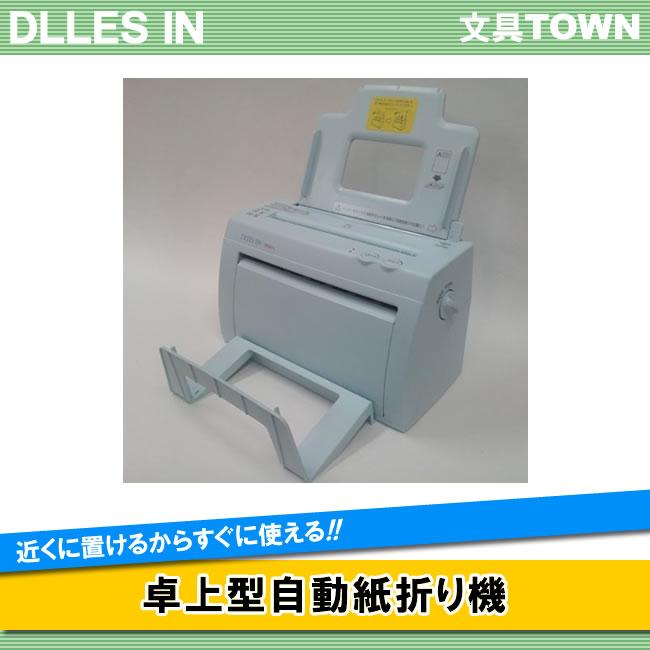 【送料無料・A4サイズ対応】ドレスイン/卓上型自動紙折り機(MA40α) 22枚まで連続給紙が可能 小さいボディで高性能!近くに置けるからすぐに使える!