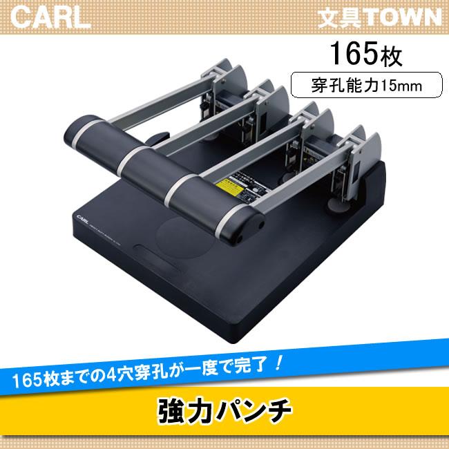 【送料無料】カール/4穴強力パンチ(No.124N) A4サイズ用紙専用 165枚までの4穴穿孔が一度のパンチでたちまち完了!/CARL