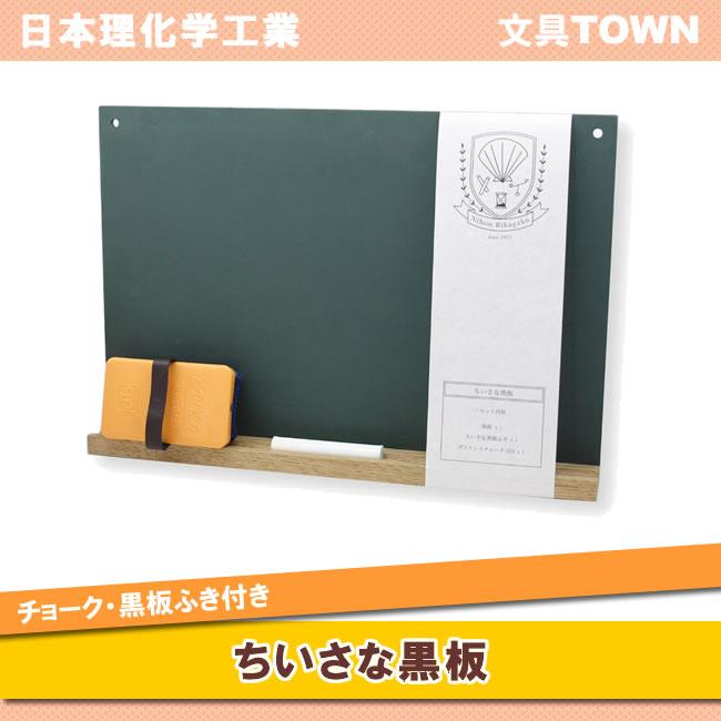 ※DM便でお送りすることはできません! 【A4サイズ】日本理化学工業/ちいさな黒板(SB-GR) 緑 チョーク1本・黒板ふきミニサイズ1個付き シンプルでご家庭やお店などどんなシーンでも使えます