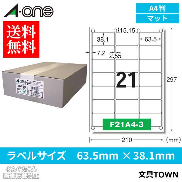 【A4・21面・角丸】エーワン/インクジェットプリンタ対応ラベル(28869)500シート・10500片 四辺余白付 乾きが早く、色鮮やか!写真も文字もキレイに印刷/A-one