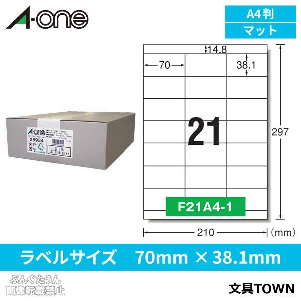 【A4・21面】エーワン/インクジェットプリンタ対応ラベル(28934)上下余白付 500シート・10500片 乾きが早く、色鮮やか!写真も文字もキレイに印刷/A-one