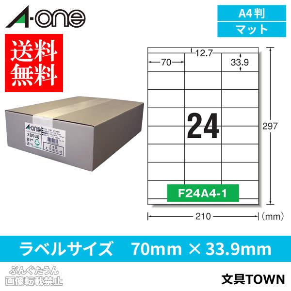 【A4・24面】エーワン/インクジェットプリンタ対応ラベル(28938)500シート・12000片 上下余白付 乾きが早く、色鮮やか!写真も文字もキレイに印刷/A-one