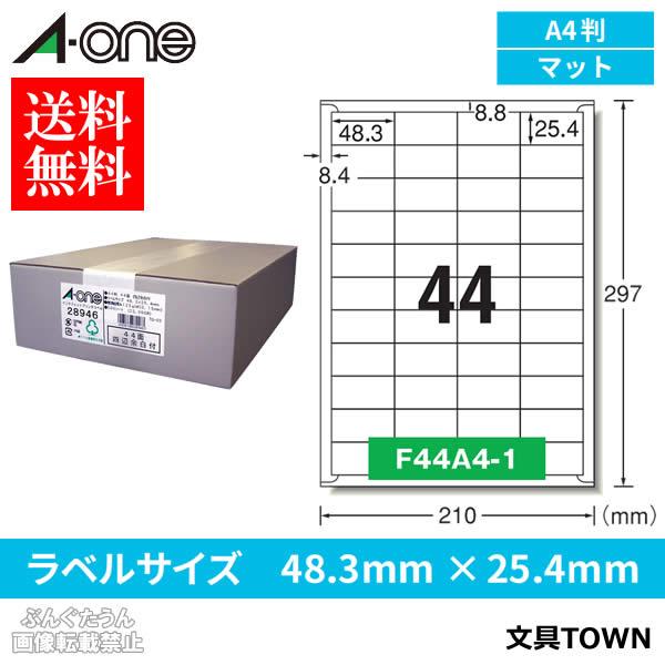 【A4・44面】エーワン/インクジェットプリンタ対応ラベル(28946)四辺余白付 500シート・22000片 乾きが早く、色鮮やか!写真も文字もキレイに印刷/A-one