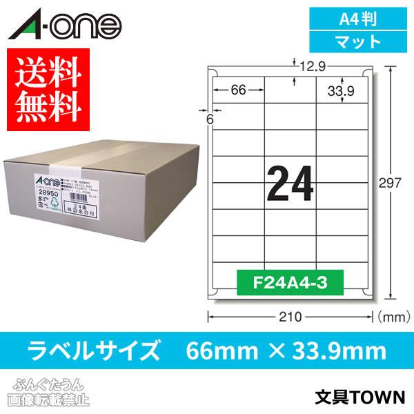 【A4・24面】エーワン/インクジェットプリンタ対応ラベル(28950)500シート・12000片 四辺余白付 乾きが早く、色鮮やか!写真も文字もキレイに印刷/A-one