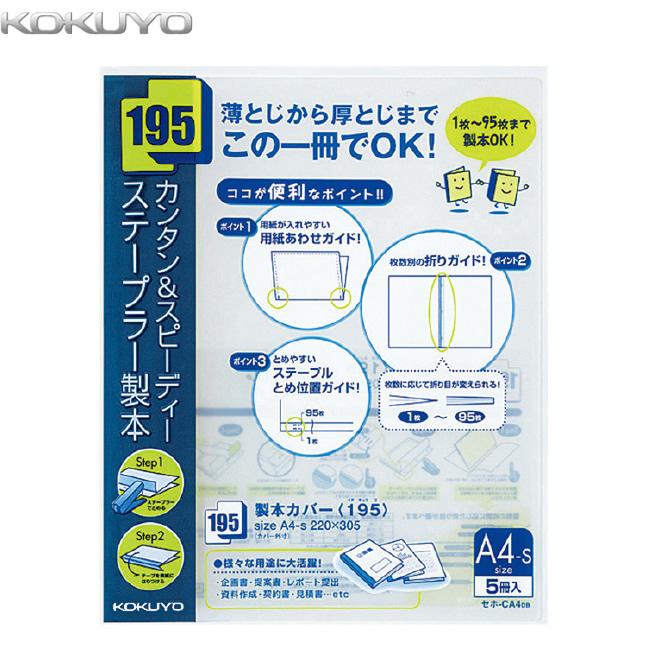 【A4縦型・5冊入り】KOKUYO/製本カバー<195> セホ-CA4DB 紺 ステープラーで簡単製本、薄とじから最大95枚の厚とじまで対応 コクヨ