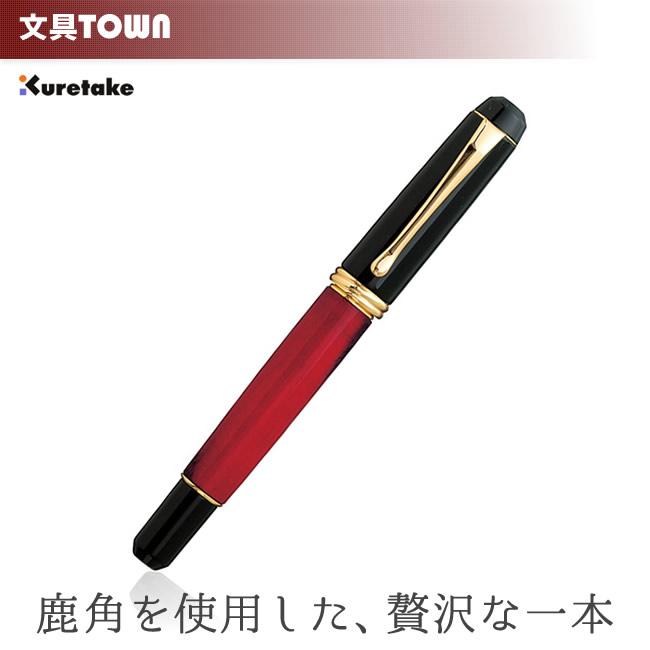 【ペン先:M】呉竹/くれ竹万年筆 夢銀河 鹿角(古代日本茜染め) DBA140-3 軸に鹿の角を使用した、味わい深い万年筆