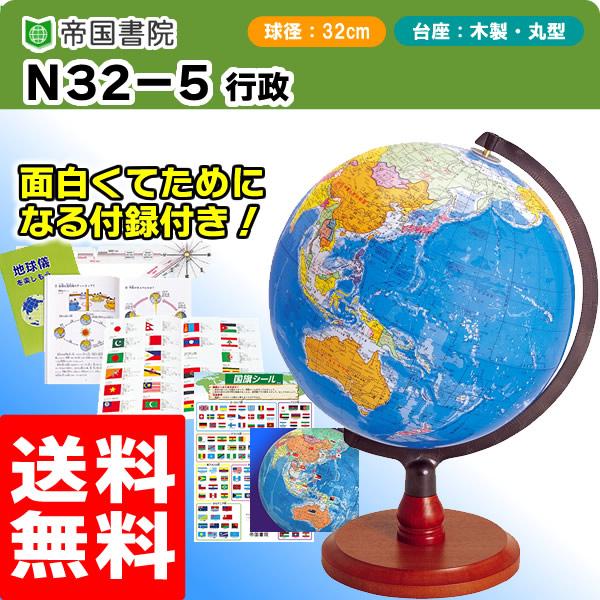 【送料無料】帝国書院地球儀/N32-5(行政)直径32cm地球儀 文字が大きく、距離も測りやすい【楽ギフ_のし】【smtb-kd】ギフトに最適】【知育玩具】【入学祝い】【クリスマス】