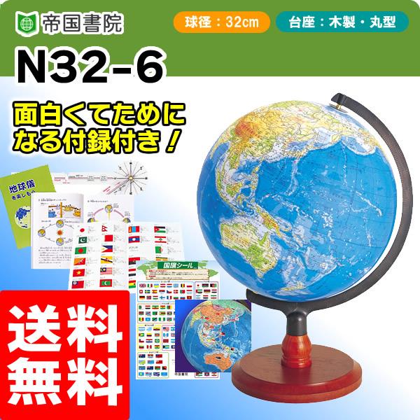 【送料無料】帝国書院地球儀/N32-6(地勢)直径32cm地球儀/文字が大きく、距離も測りやすい【楽ギフ_のし】【smtb-kd】【ギフトに最適】【知育玩具】【入学祝い】【クリスマス】