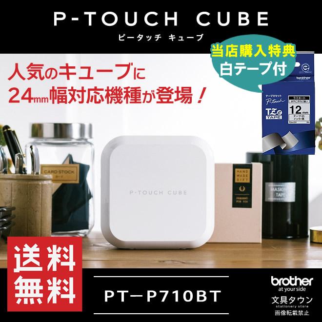 特典テープ付き!ブラザー ピータッチキューブ PT-P710BT スマホ接続専用(テープ幅:3.5mm~24mmまで)本体 これからのラベルはスマホで作る P-TOUCH CUBE PTP710BT brother【お祝い】【入学・入園】