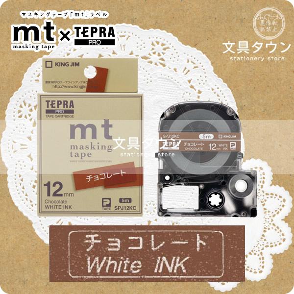 ※DM便ではお送りできません! キングジム「テプラ」PROテープカートリッジ マスキングテープ「mt」ラベル SPJ12KC(チョコレート)白文字色 テープ幅:12mm 巻長さ:5m 「テプラ」PROテープカートリッジ