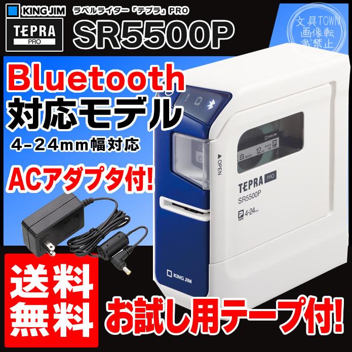 キングジム/PCラベルプリンター「テプラ」PRO SR5500P ブルー Bluetooth対応モデル(24mm幅対応)【本体】【送料無料】