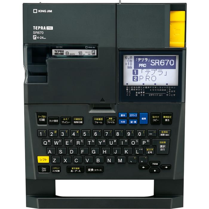 送料無料!キングジム/ラベルライター「テプラ」PRO SR670(4~24mm幅対応)※SR550後継機種【本体】