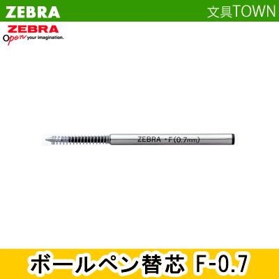 ★メール便対応可能商品です★ ゼブラ 油性ボールペン替芯(黒) F-0.7芯 BR-1B-F/ZEBRA