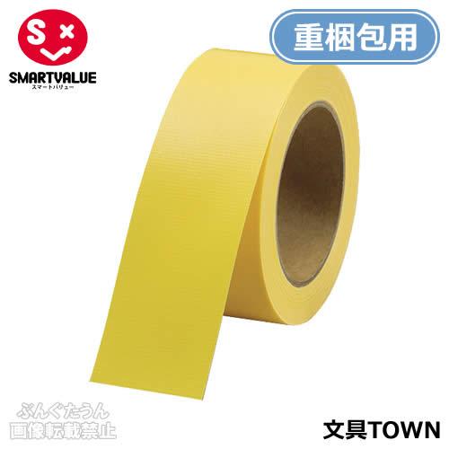 ※メール便でお送りすることはできません 国内正規品 全8色 重梱包用 スマートバリュー カラー布テープ B340J-Y 豊富なカラーバリエーションで識別やイメージ重視の梱包に 白のり 381-242 SMARTVALUE 黄 幅50mm×長さ25m ご注文で当日配送