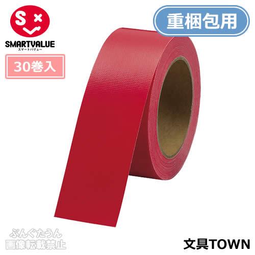 【全8色・30巻入・重梱包用】スマートバリュー/カラー布テープ(B340J-R-30・381-518)赤 幅50mm×長さ25m 白のり 豊富なカラーバリエーションで識別やイメージ重視の梱包に!/SMARTVALUE