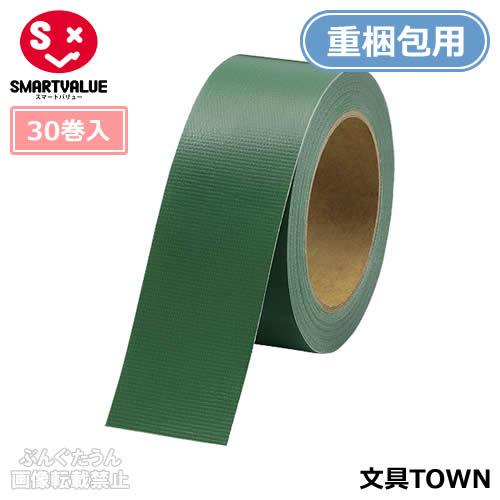 【全8色・30巻入・重梱包用】スマートバリュー/カラー布テープ(B340J-G-30・381-519)緑 幅50mm×長さ25m 白のり 豊富なカラーバリエーションで識別やイメージ重視の梱包に!/SMARTVALUE