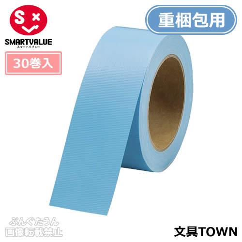【全8色・30巻入・重梱包用】スマートバリュー/カラー布テープ(B340J-LB-30・381-520)ライトブルー 幅50mm×長さ25m 白のり 豊富なカラーバリエーションで識別やイメージ重視の梱包に!/SMARTVALUE