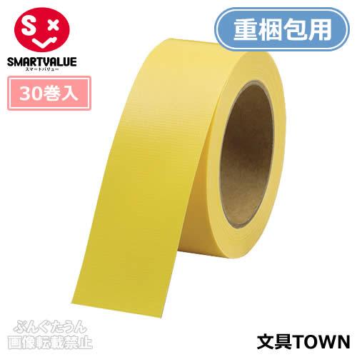 【全8色・30巻入・重梱包用】スマートバリュー/カラー布テープ(B340J-Y-30・381-521)黄 幅50mm×長さ25m 白のり 豊富なカラーバリエーションで識別やイメージ重視の梱包に!/SMARTVALUE
