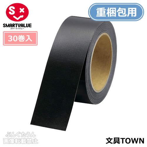 【全8色・30巻入・重梱包用】スマートバリュー/カラー布テープ(B340J-BK-30・381-522)黒 幅50mm×長さ25m 白のり 豊富なカラーバリエーションで識別やイメージ重視の梱包に!/SMARTVALUE
