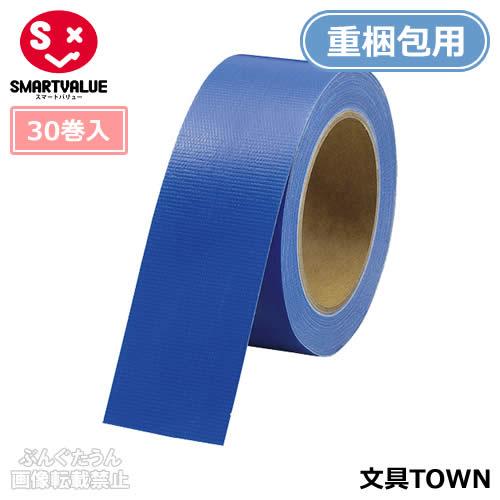 【全8色・30巻入・重梱包用】スマートバリュー/カラー布テープ(B340J-B-30・381-523)青 幅50mm×長さ25m 白のり 豊富なカラーバリエーションで識別やイメージ重視の梱包に!/SMARTVALUE