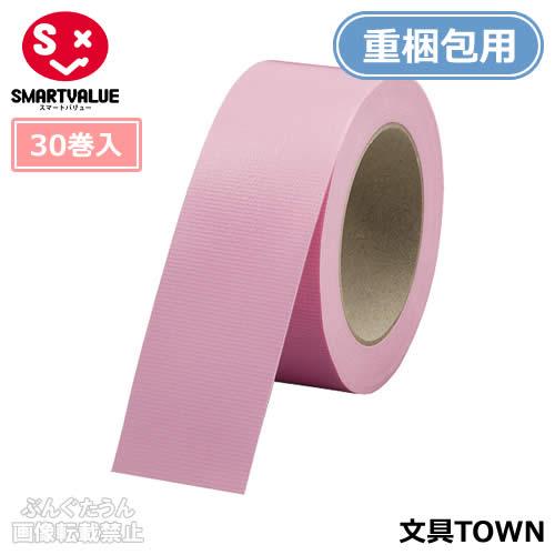 【全8色・30巻入・重梱包用】スマートバリュー/カラー布テープ(B340J-P-30・381-524)ピンク 幅50mm×長さ25m 白のり 豊富なカラーバリエーションで識別やイメージ重視の梱包に!/SMARTVALUE