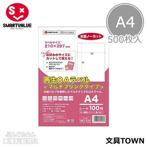 【A4サイズ・100枚×5冊入】スマートバリュー/再生OAラベルマルチプリンタタイプ(A223J-5・886-554)ノーカット 500片 スリット2本入 染料・顔料インク対応/SMARTVALUE