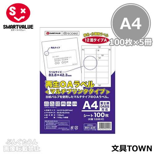 【A4サイズ・100枚×5冊入】スマートバリュー/再生OAラベルマルチプリンタタイプ(A224J-5・886-555)12面 6000片 染料・顔料インク対応/SMARTVALUE