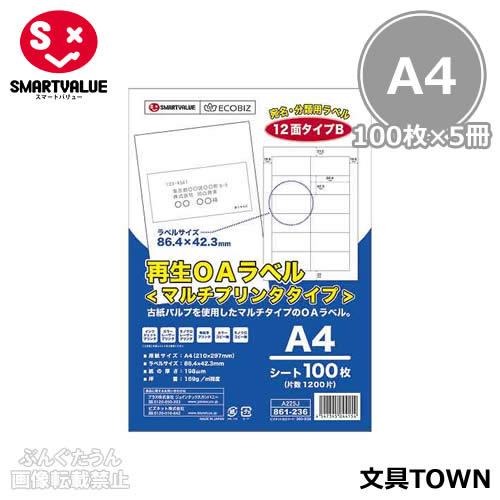 【A4サイズ・100枚×5冊入】スマートバリュー/再生OAラベルマルチプリンタタイプ(A225J-5・886-556)12面 6000片 染料・顔料インク対応/SMARTVALUE