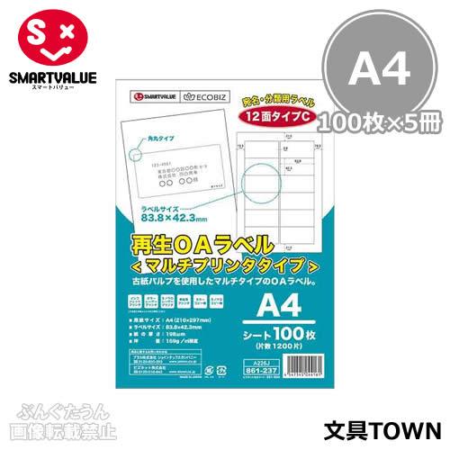 【A4サイズ・100枚×5冊入】スマートバリュー/再生OAラベルマルチプリンタタイプ(A226J-5・886-557)12面 6000片 染料・顔料インク対応/SMARTVALUE
