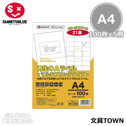 【A4サイズ・100枚×5冊入】スマートバリュー/再生OAラベルマルチプリンタタイプ(A227J-5・886-558)21面 10500片 染料・顔料インク対応/SMARTVALUE