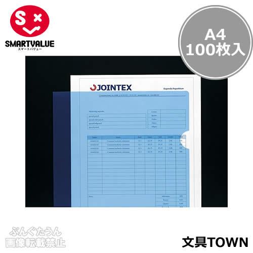 ※メール便でお送りすることはできません A4サイズ 新品 送料無料 100枚入 スマートバリュー カラークリアーホルダー 高透明 高透明タイプのカラークリアーホルダー 未使用品 358-673 ブルー SMARTVALUE D610J-10BL