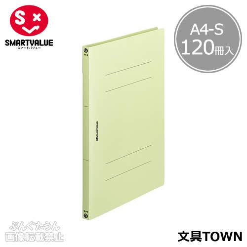 【A4-S・タテ型・120冊】スマートバリュー/PP製フラットファイル(D023J-12GR・831-150)グリーン 収容数150枚 2穴 水や汚れに強い素材です/SMARTVALUE