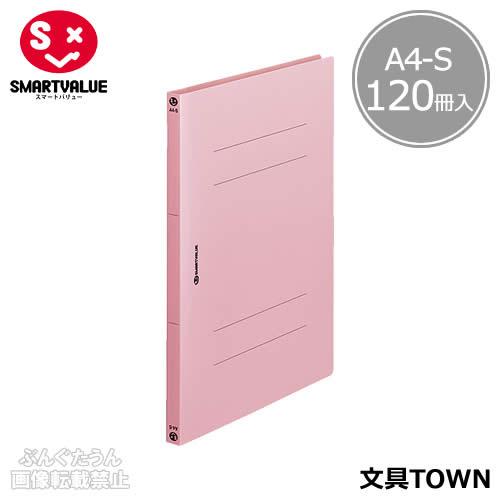 【A4-S・タテ型・120冊】スマートバリュー/PP製フラットファイル(D023J-12PK・831-152)ピンク 収容数150枚 2穴 水や汚れに強い素材です/SMARTVALUE