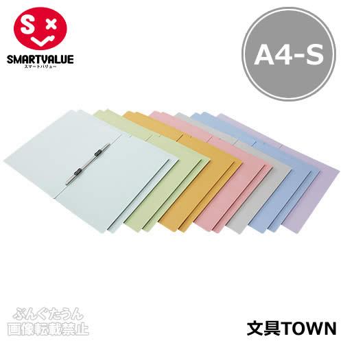 【A4-S・タテ型・12冊】スマートバリュー/フラットファイル 色MIXタイプ(D017J-MIX・87-920)タテ型 7色12冊入 2穴/SMARTVALUE