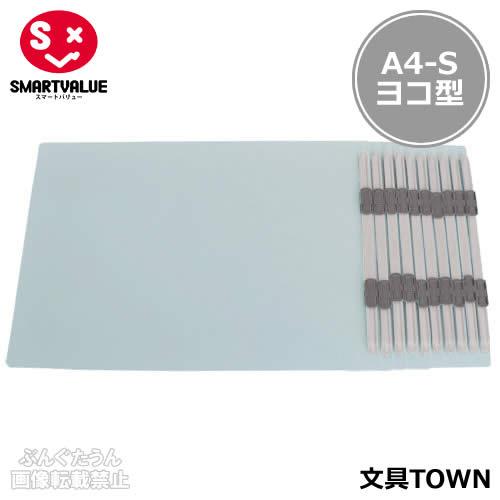 【A4-E・ヨコ型・360冊】スマートバリュー/フラットファイル・ノンステッチ(D018J-36BL・366-077)ブルー 適正収容数150枚 エコノミータイプ/SMARTVALUE