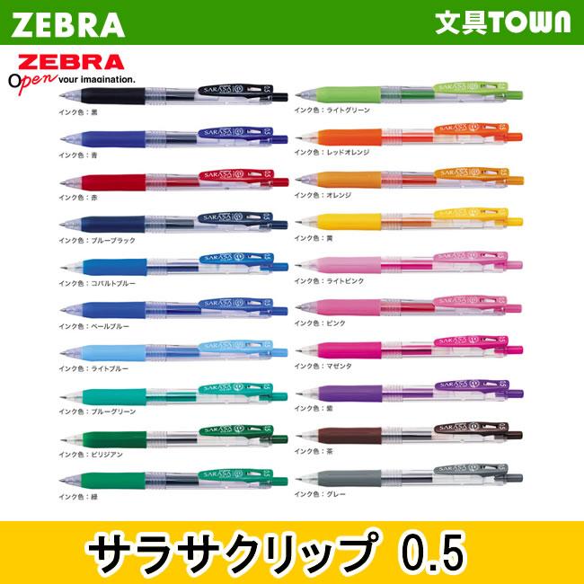 メール便対応可能商品です 全20色 0.5mm 付与 ゼブラ サラサクリップ0.5 JJ15 祝日 CLIP さらさらとしたなめらかな書き味 ZEBRA SARASA 0.5