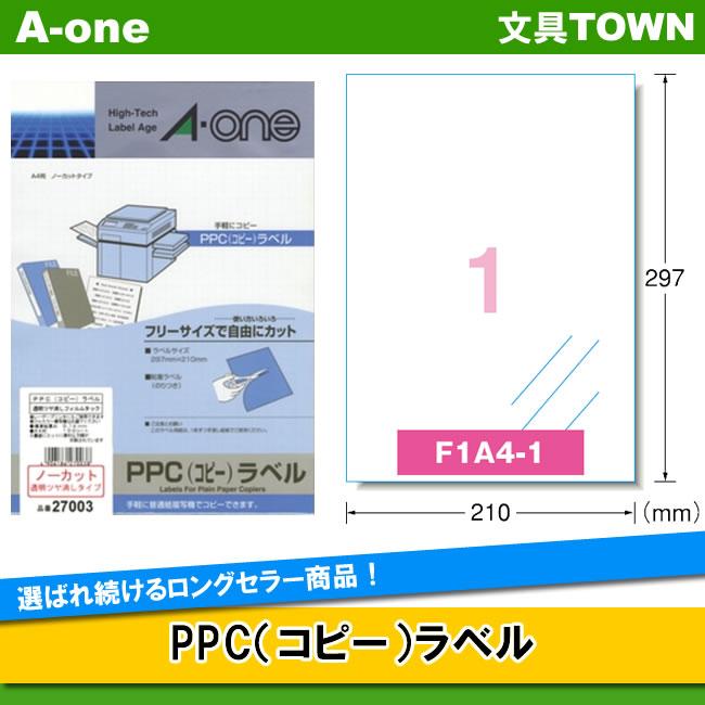【A4サイズ・マット】エーワン/PPCラベル(27003) ノーカット 透明フィルム・ツヤ消し 100シート 選ばれ続けるロングセラー商品/A-one