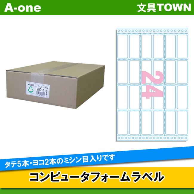【送料無料・15×10・マット】エーワン/コンピュータフォームラベル(28011) 24面 500折・12000片 スタンダードタイプ4列 ドットインパクト印刷方式のプリンタでご使用できます/A-one